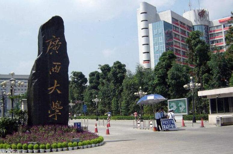广西大学招生简章