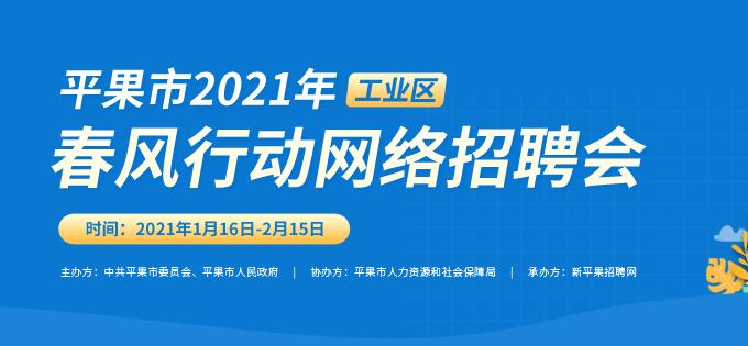 """平果市2021年工业区""""春风行动""""网络招聘会"""