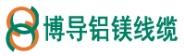广西平果博导铝镁线缆有限公司