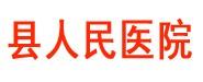 平果县人民医院新安分院