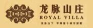 广西凯特房地产开发有限公司(龙脉山庄)