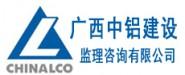 广西中铝建设监理咨询有限公司