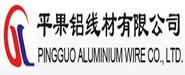 平果铝线材有限公司
