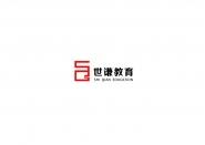 广西平果县世谦教育咨询有限公司