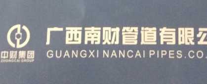 广西南财管道有限公司