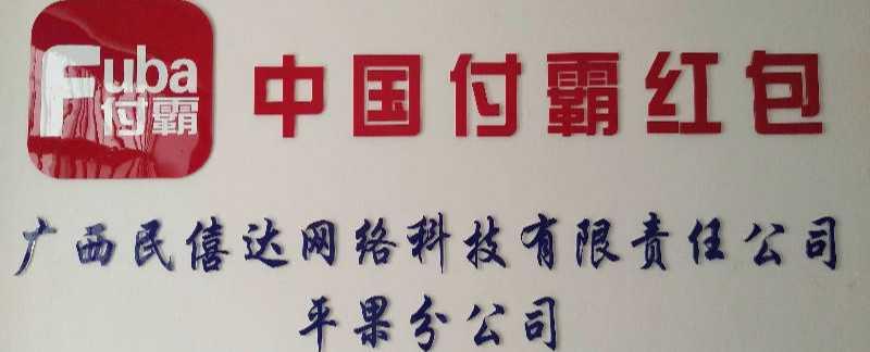 广西民禧达科技有限公司平果分公司