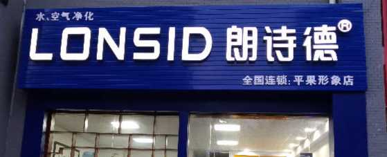 朗诗德平果形象店(大学路店)