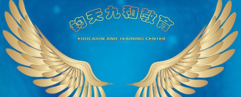 钧天九和教育培训中心