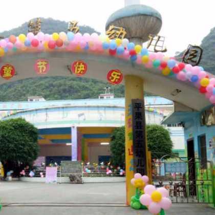 平果县第五幼儿园