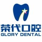 平果现代牙病防治院