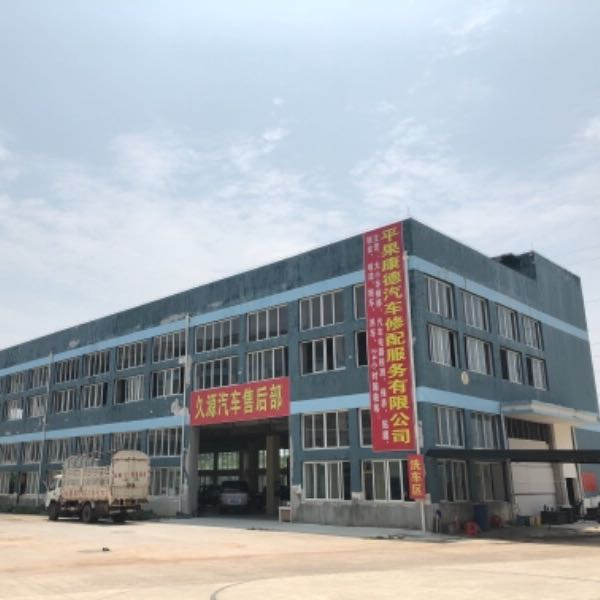 平果县康德汽车修理有限公司