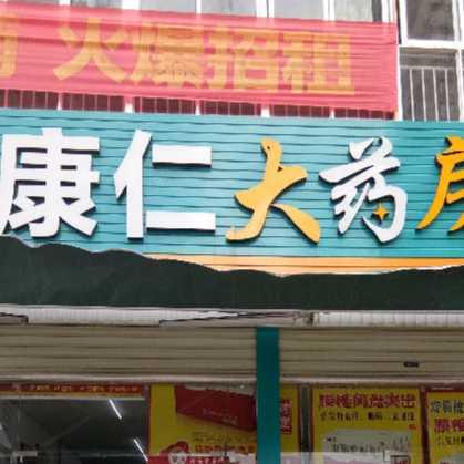 平果县康仁大药房永和店