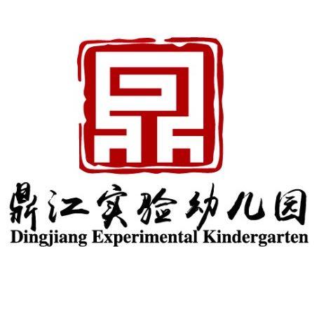 鼎江实验幼儿园