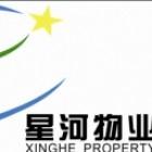 广西星河物业服务有限公司