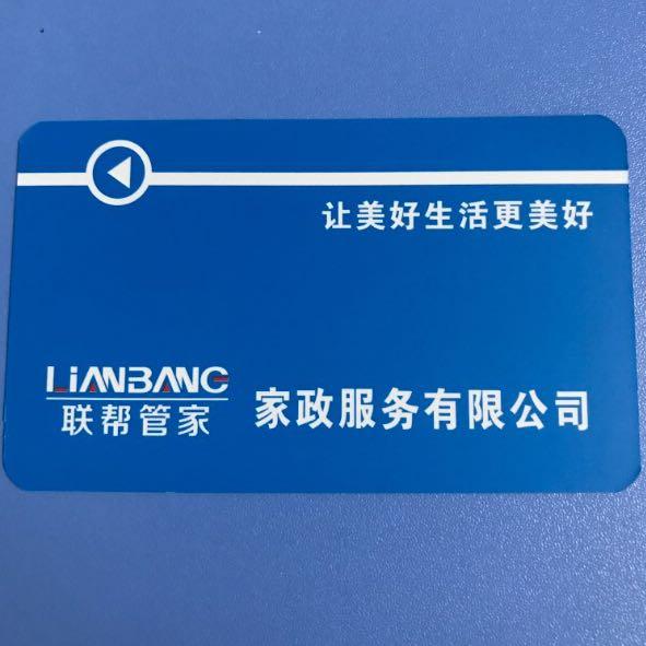 平果县联帮管家家政服务有限公司