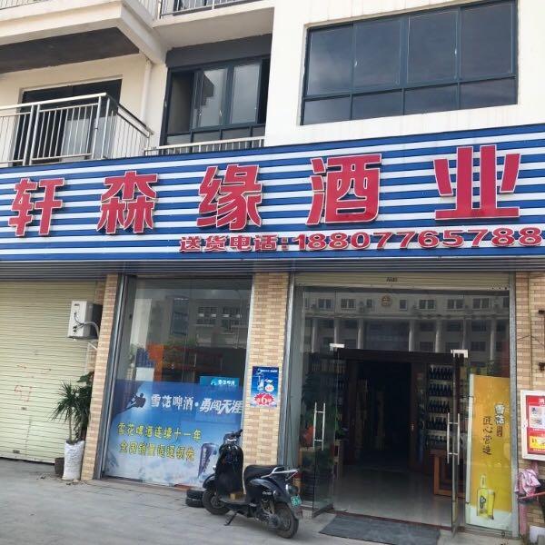 平果县轩森缘酒业有限公司