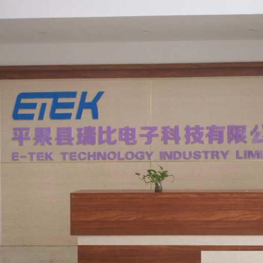 平果县瑞比电子科技有限公司