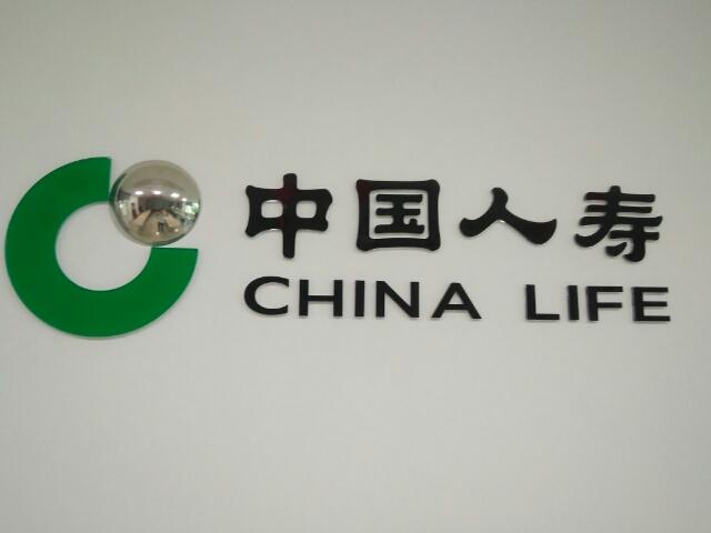 中国人寿保险股份有限公司平果支公司银保部