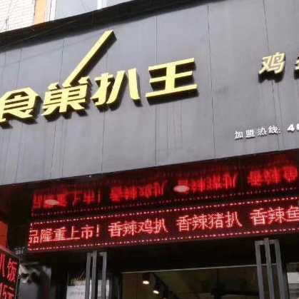 食巢扒王平果店