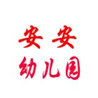 平果县安安幼儿园