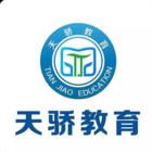 广西平果天骄教育管理咨询有限公司