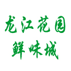 龙江花园·鲜味城