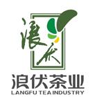 广西平果浪伏有机茶业有限公司
