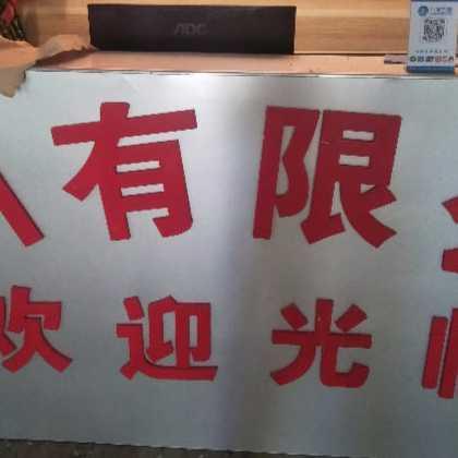 广西平果恒川投资有限公司