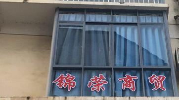 平果锦荣商贸有限公司