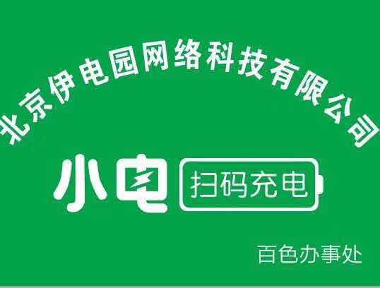 北京伊电园网络科技有限公司-平果办事处