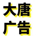 平果县大唐广告有限责任公司