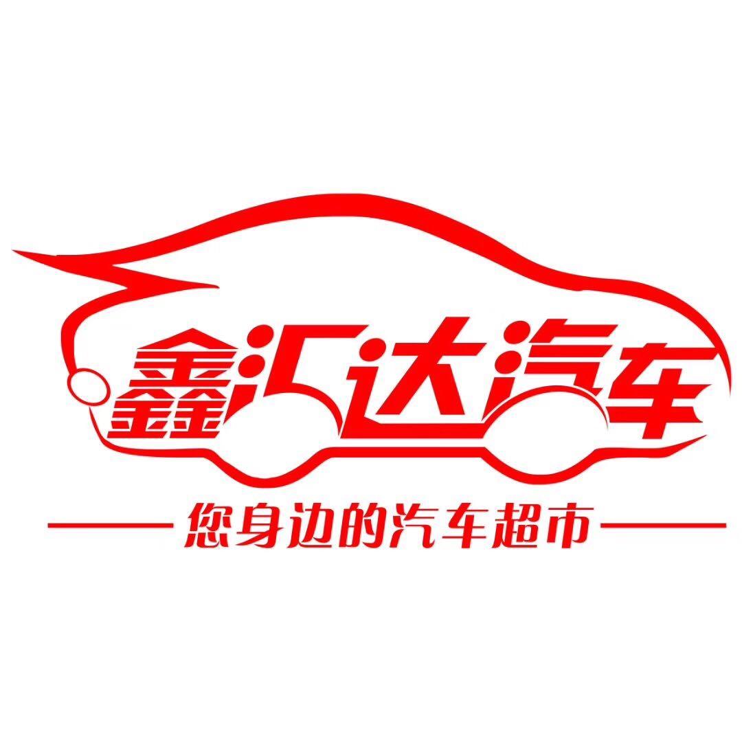 鑫汇达汽车城