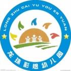 平果县龙珠彩煜幼儿园