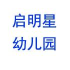 平果县启明星幼儿园