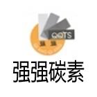 广西强强碳素股份有限公司