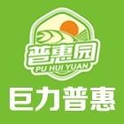 广西巨力普惠农业投资有限公司