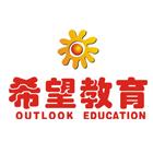 广西平果希望教育有限公司