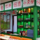 平果班花麻辣烫店