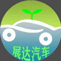 广西展达汽车销售有限公司