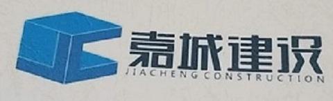 广西嘉城建设有限公司
