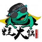 平果蛙大锅
