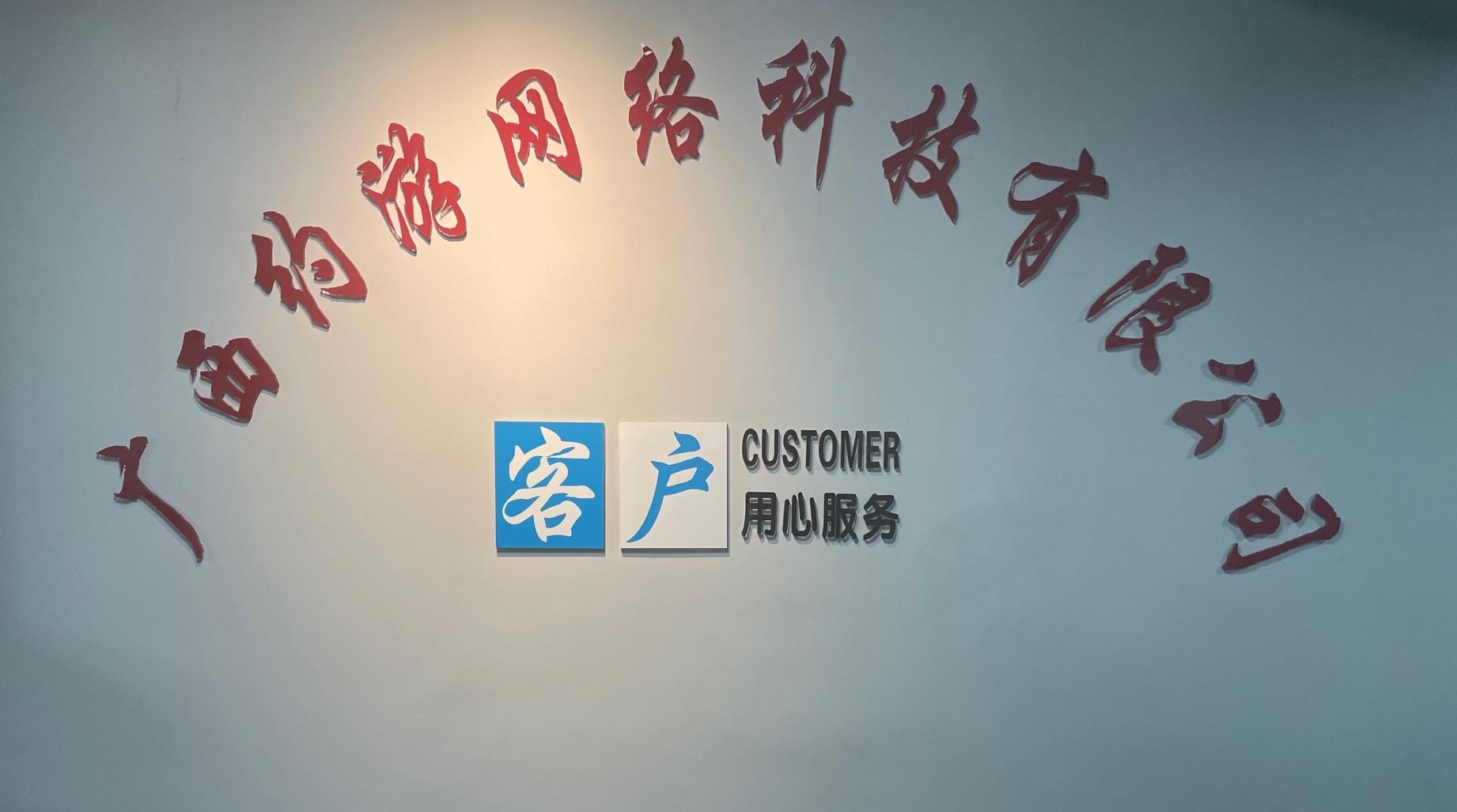 广西约游网络科技有限公司