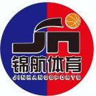 广西锦航体育文化发展有限公司