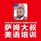 薩姆大叔美語培訓