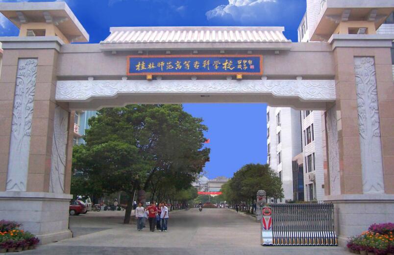 桂林师范高等专科学校招生简章