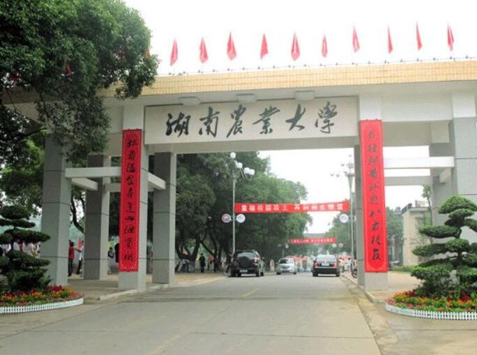 湖南农业大学招生简章