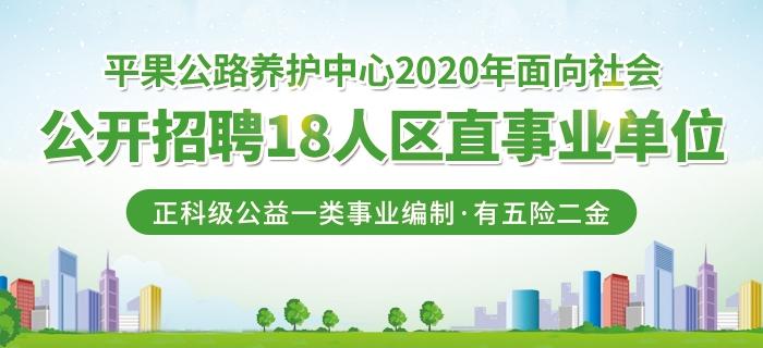平果公路养护中心2020年面向社会公开招聘18人!